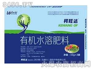 蔬菜专用有机水溶肥料(