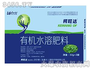 桑树专用有机水溶肥料(
