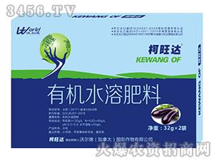 茄子专用有机水溶肥料(