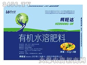 芒果专用有机水溶肥料(