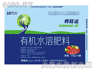 辣椒专用有机水溶肥料(