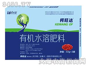 枸杞专用有机水溶肥料(
