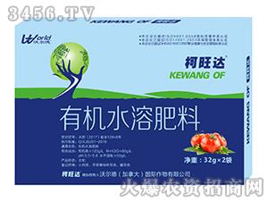 番茄专用有机水溶肥料(