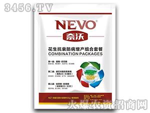 花生三遍药-花生抗衰防病增产组合套餐-奈沃