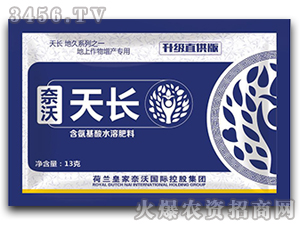 13g含氨基酸水溶肥料-天长(地上作物增产专用)-奈沃