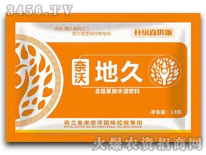 13g含氨基酸水溶肥料-地久(地下块根茎类作物专用)-奈沃