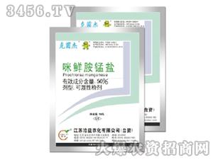 50%咪鲜胺锰盐可湿性粉剂-克菌杰-华夏国辉