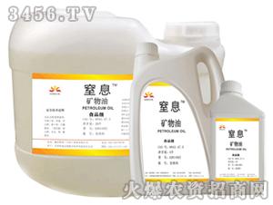 乳化矿物油-窒息-森沃特油
