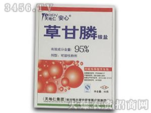 95%草甘膦铵盐可溶性粉剂-安心-丰源农药
