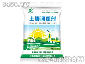 1公斤土壤调理剂-成捷绿星