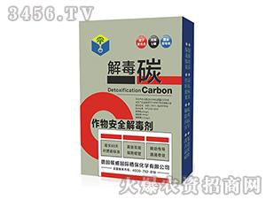 作物安全解毒剂-解毒碳