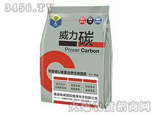双聚核U碳微生物菌肥-威力碳-碳威国际