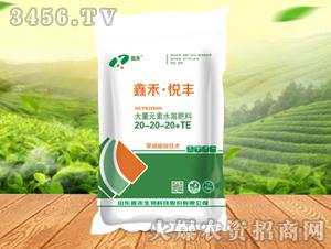 大量元素水溶肥20-20-20+TE-鑫禾・悦丰-鑫禾生物
