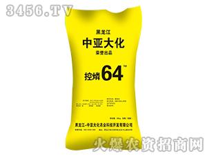控��64-中亚大化