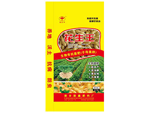 生物有机菌肥-花生王-新鑫肥料