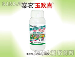 玉米专用除草剂-玉欢喜-秦农作物