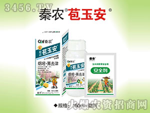 玉米专用除草剂-苞玉安-秦农作物