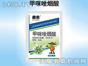 甲咪唑烟酸除草剂-秦农作物