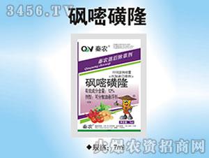 砜嘧磺隆除草剂-秦农作物