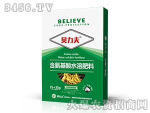 中药材加倍含氨基酸水溶肥料-贝力夫-德尔丰