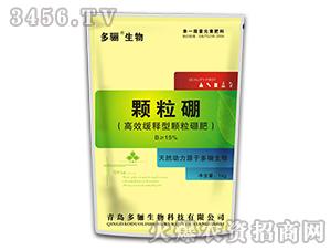 15%高效缓释型颗粒硼肥-颗粒硼-多骊