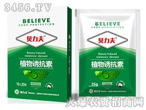 植物诱抗素(袋)-贝力夫-德尔丰