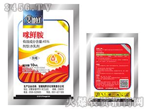 45%咪鲜胺水乳剂-麦地好-陆野农化