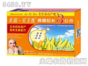 玉米控旺高產肥-安玉憂