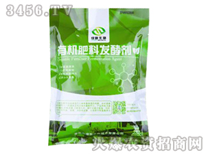 有机肥发酵剂粉剂-绿陇生物