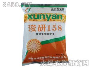 浚研158-玉米种子-良玉农业