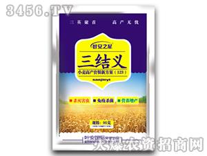 小麦高产套餐新方案(123)-三结义-叶安之星
