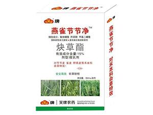15%炔草酯微乳剂-燕