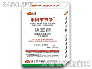 15%炔草酯微乳剂-禾