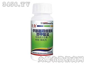 甲氨基阿维菌素苯甲酸盐微乳剂-主力-瀚生