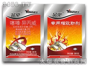 25%噻嗪・异丙威可湿性粉剂-品电-瀚生