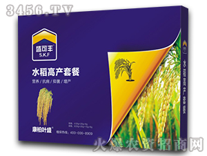 水稻高产套餐-盛可丰-