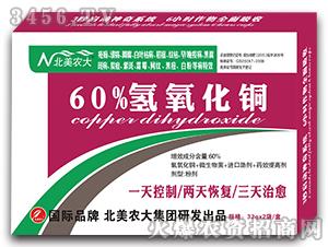 60%氢氧化铜粉剂-北美农大