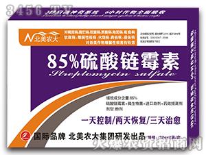 85%硫酸链霉素粉剂-北美农大