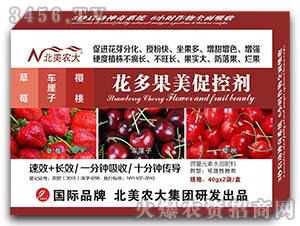 花多果美促控剂(草莓樱