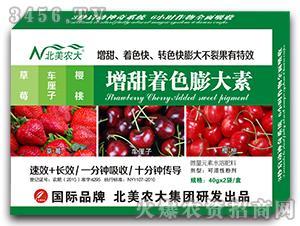 草莓车厘子樱桃增甜着色膨大素-北美农大