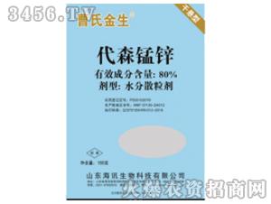 代森锰锌-曹氏金生-海
