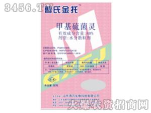 80%甲基硫菌灵-曹氏金托-海迅