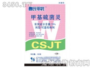 70%甲基硫菌灵-曹氏甲托-海迅