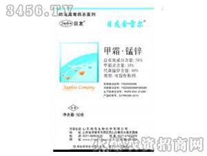 甲霜・锰锌-日友金雷尔(50g)-海迅