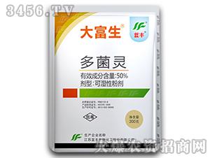 50%多菌灵可湿性粉剂-大富生-蓝丰