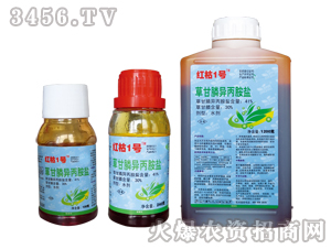 41%草甘膦异丙胺盐-