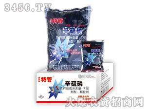 3%辛硫磷颗粒剂-特管-金秋利