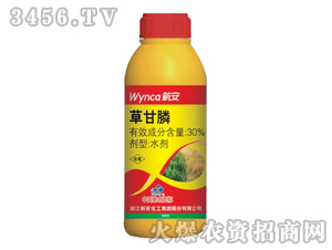30%草甘膦-新安-鸿