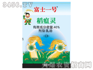 40%稻瘟灵-富士一号-鸿盛
