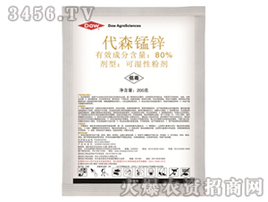 80%代森锰锌-鸿盛
